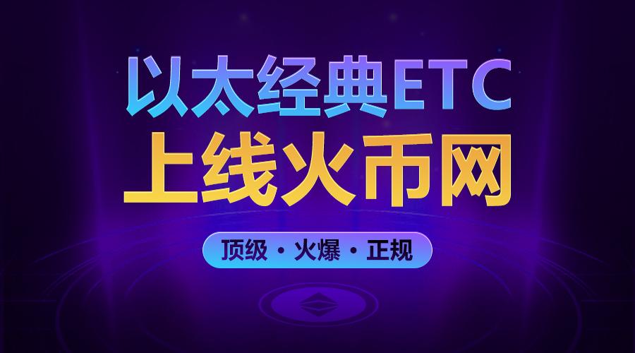 火币网7月12日正式上线以太经典ETC
