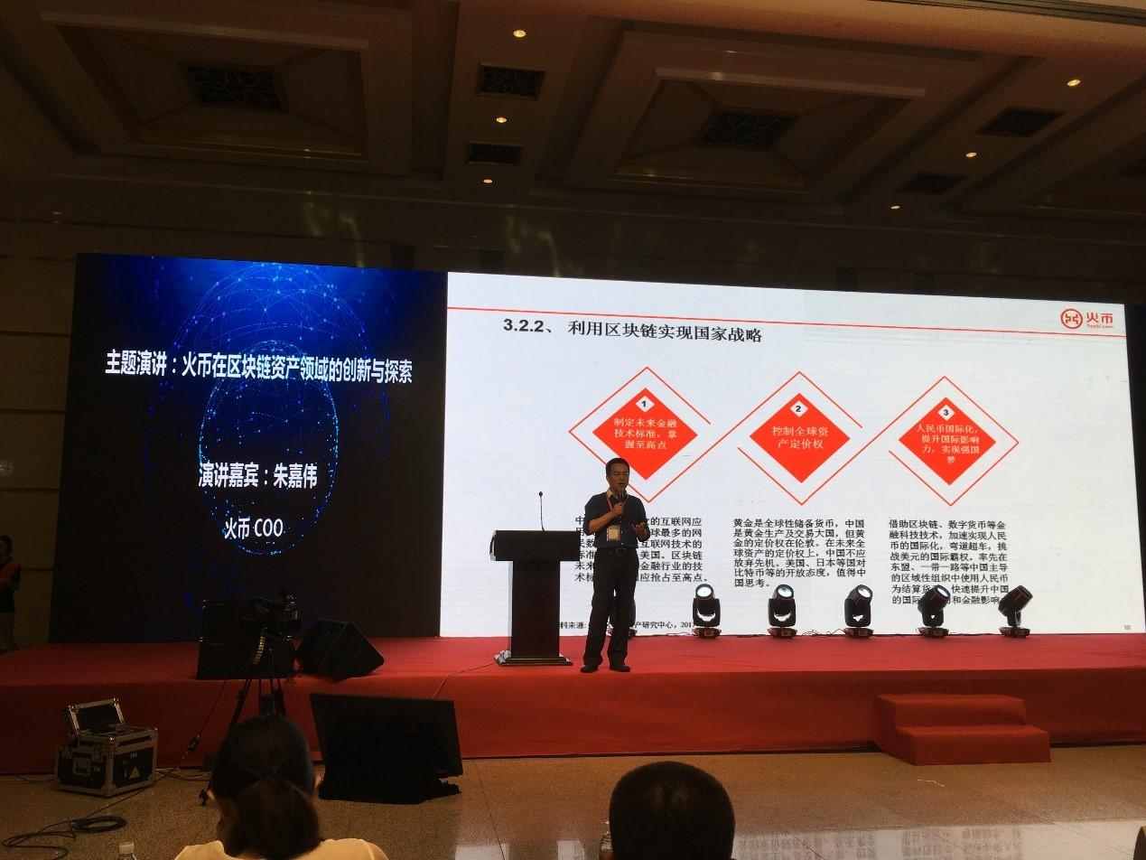 火币网朱嘉伟受邀出席第四届区块链国际峰会