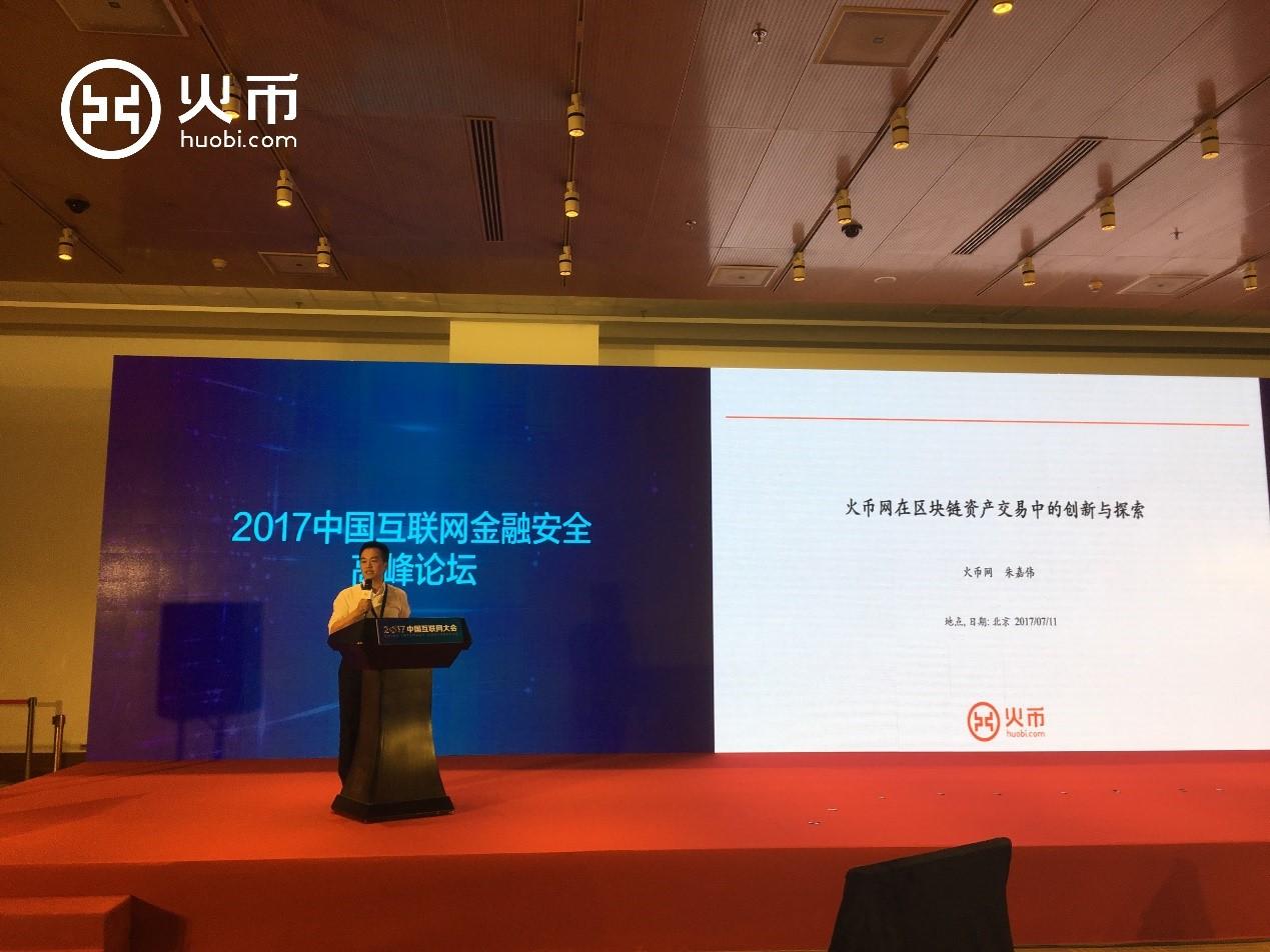 火币coo朱嘉伟出席2017互联网大会