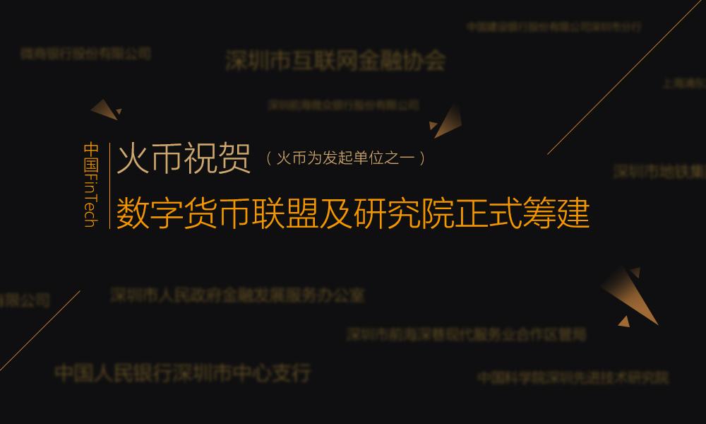 中国FinTech数字货币联盟正式成立!