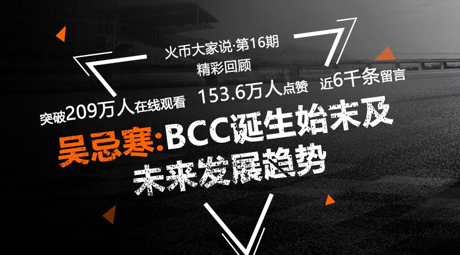 第16期| BCC诞生始末及未来发展趋势