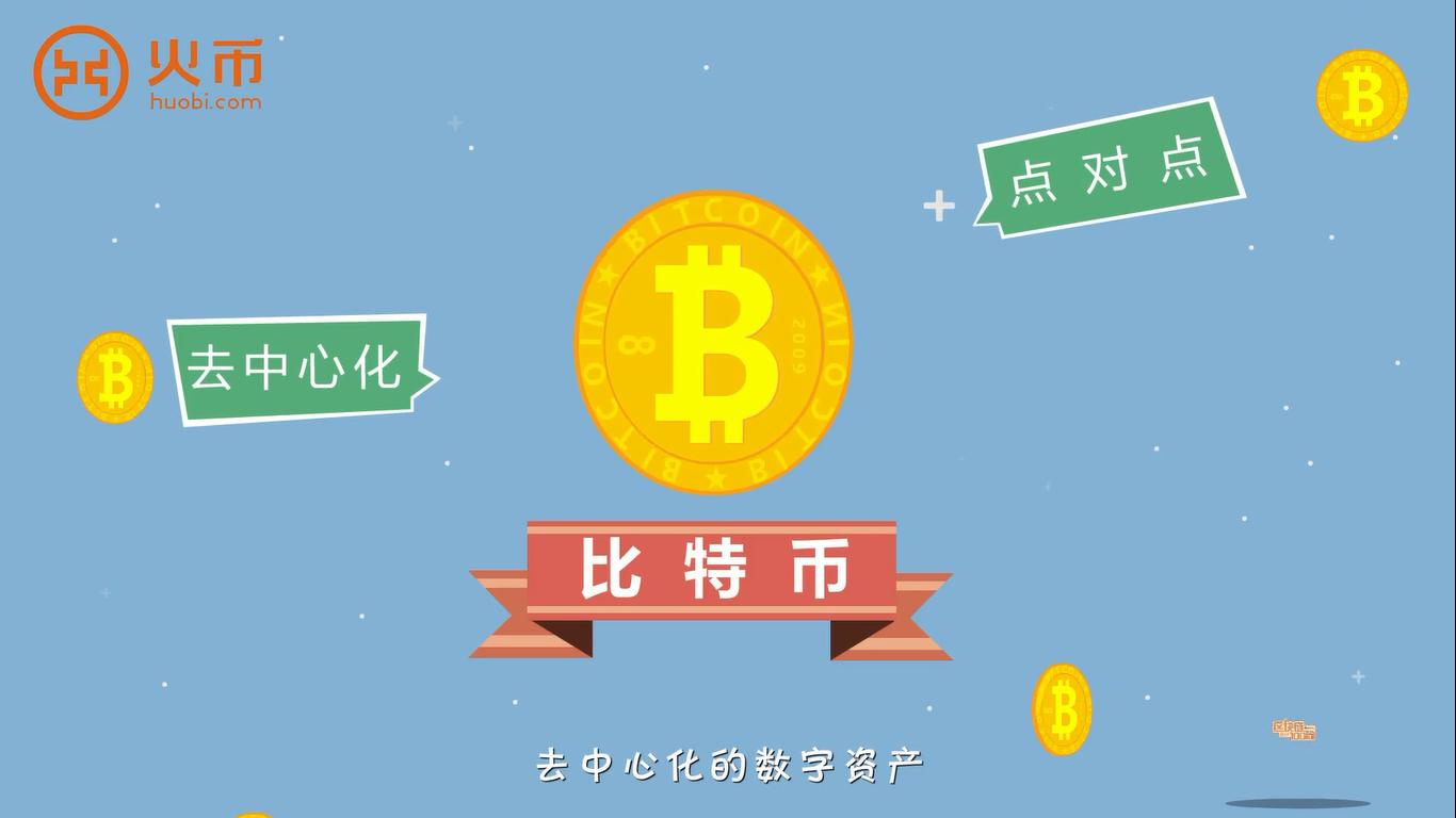 区块链100问第2集:什么是比特币?