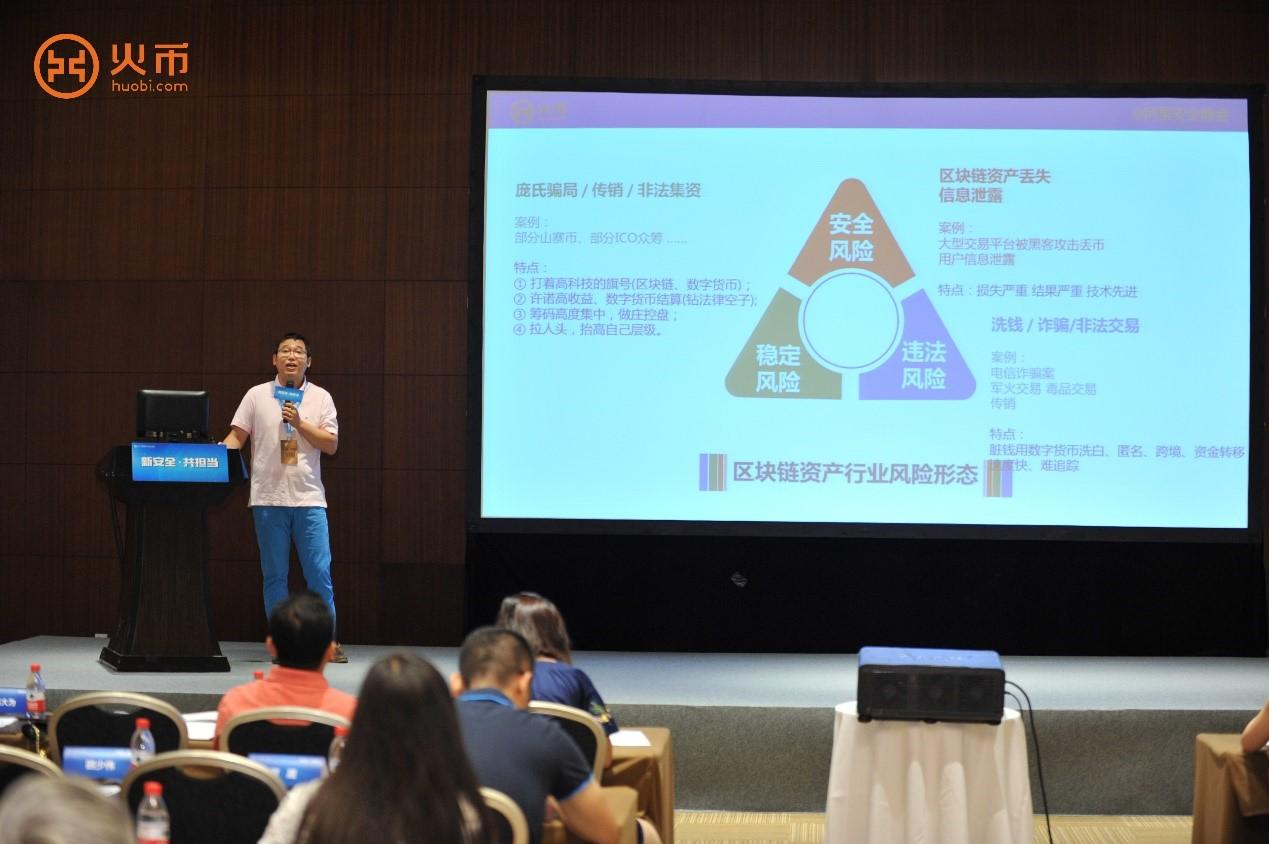火币网受邀2017网络安全生态峰会