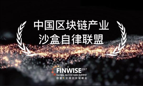 中国区块链产业沙盒自律联盟正式成立