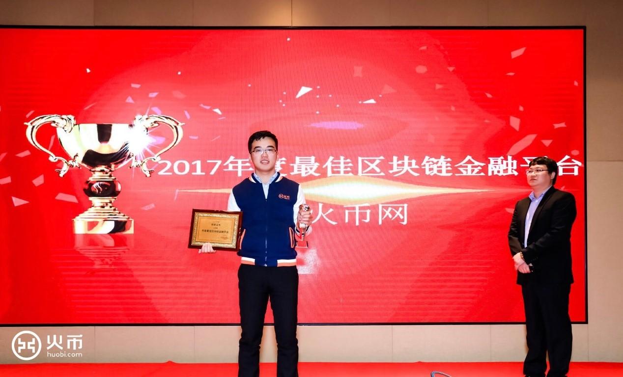 火币荣获2017年度最佳区块链金融平台