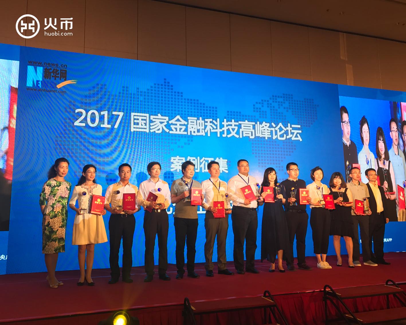 2017国家金融科技高峰论坛火币网获奖