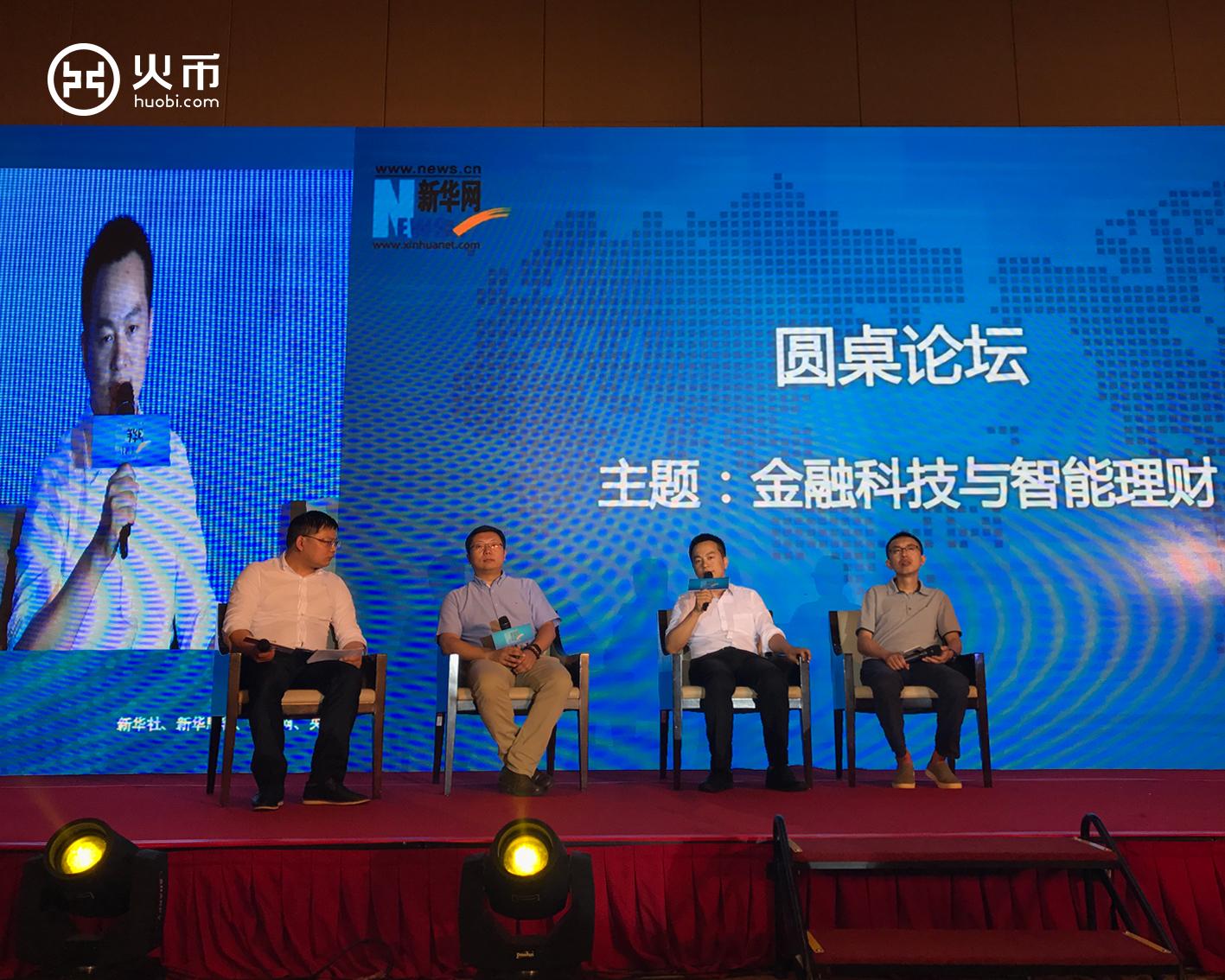 2017国家金融科技高峰论坛 火币网COO朱嘉伟讲话