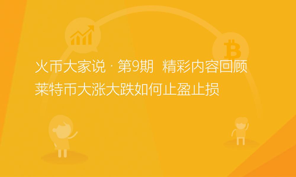 【活动】精彩回顾火币大家说资讯banner-0421-v1